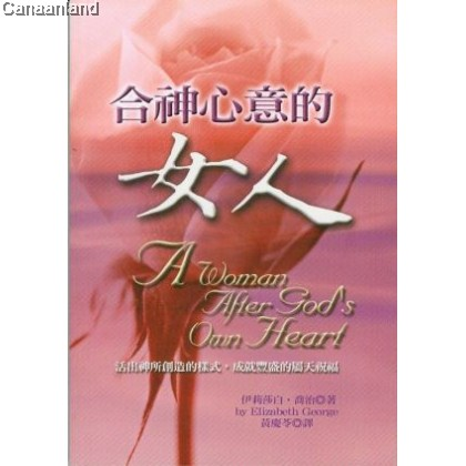 A Woman After God's Own Heart - CH (bk)