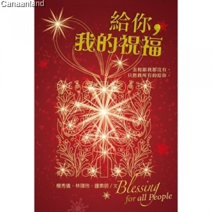 Blessing for All People - CH (bk)