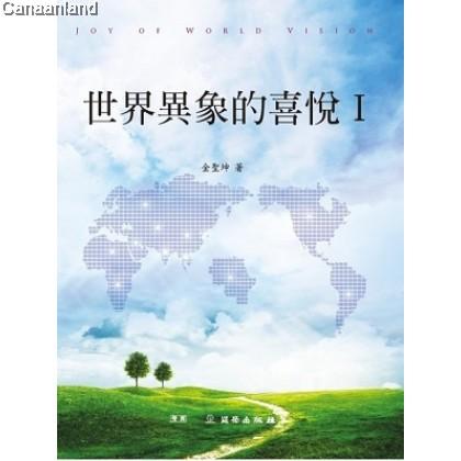 Joy of World Vision I - CH (bk)