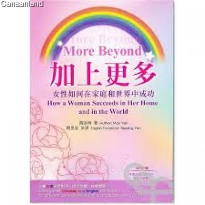 More Beyond + CD - CH/Eng (bk)