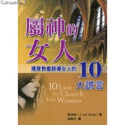 10 Lies the Church Tells Women - CH (bk)