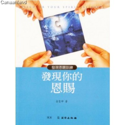 Discover Your Spiritual Gifts 發現你的恩賜