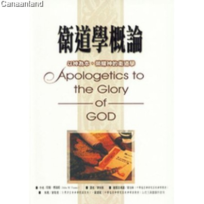 Apologetic to the Glory of God  衛道學概論 - 以神為本, 榮耀神的衛道學