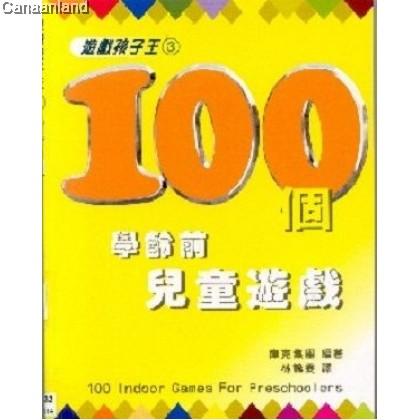 100 Indoor Games for Preschoolers, Trad 100個學齡前兒童遊戲 - 遊戲孩子王3 (繁)