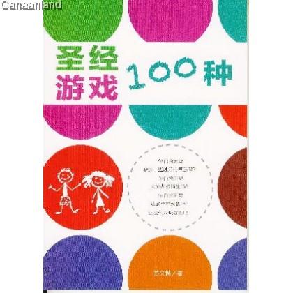 100 Bible Games - CH (bk)