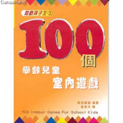 100 Indoor Games for School Kids, Trad  100個學齡兒童室內遊戲 (POD版) - 遊戲孩子王2 (繁)