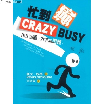 Crazy Buzy, Traditional  忙到癲 (繁)