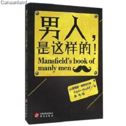 Mansfield's Book of Manly Men, Simp  男人, 是这样的!(简体)