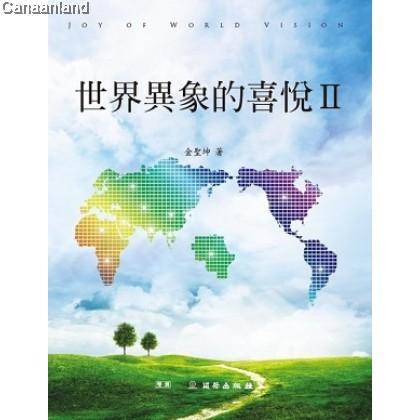 Joy of World vision II - CH (bk)