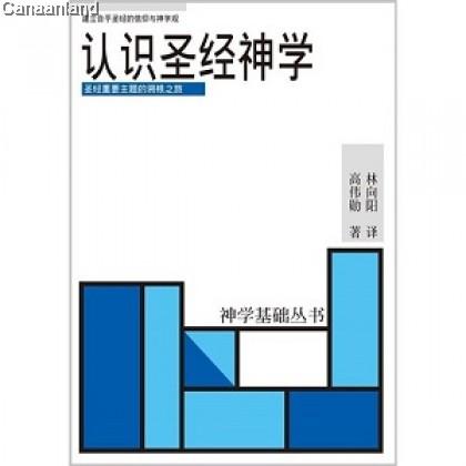 According to Plan, Simp 认识圣经神学 (简)
