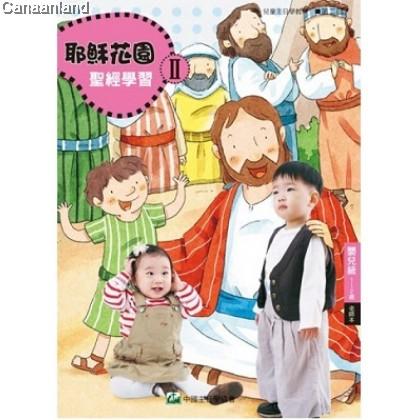 Garden of Jesus 2, Toddler (Below 3), Teacher Guide, Simp 耶穌花園II - 嬰兒級 (3歲以下) 老師本 (簡)