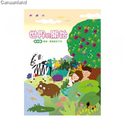 Beginning of the World, Preschool 1-6 TG, Simp 世界的开始 :啟幼级教员本(简) 1-6岁