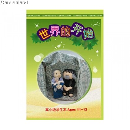 Beginning of the World, Child 11-12 Wk, Simp 世界的开始 :儿童高小级学生本(简)11-12岁