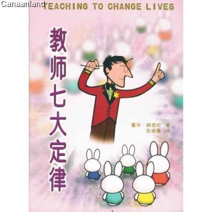 Teaching to Change Lives, Simp 教师七大定律 POD (简)