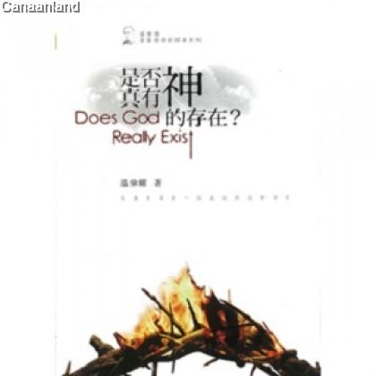 Does God Really Exist? Trad 是否真有神的存在 (繁)