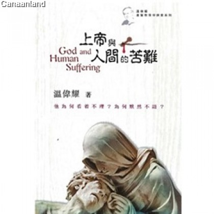 God and Human Suffering, 3rd Trad 上帝與人間的苦難 (繁)