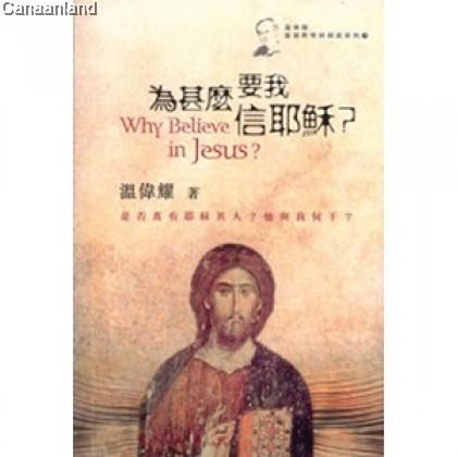 Why believe in Jesus? Trad 為甚麼要我信耶穌 (繁)