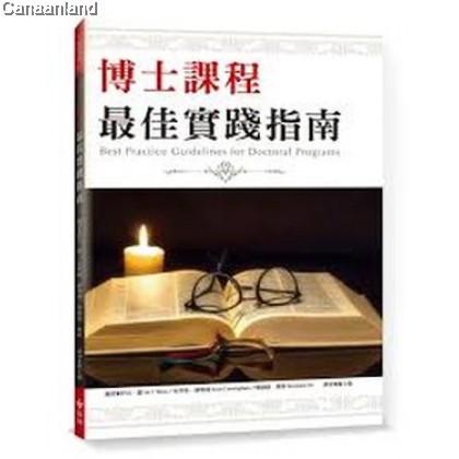 Best Practice Guidelines for Doctoral Programs, Trad 博士課程最佳實踐指南 (繁)