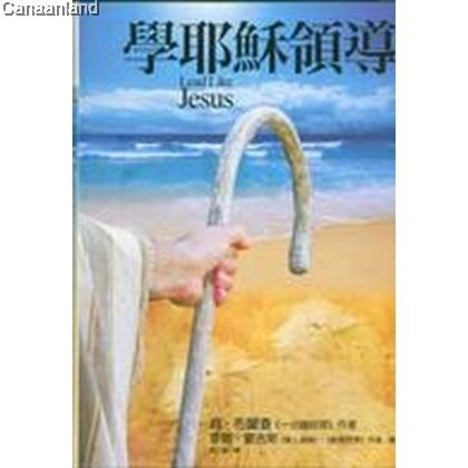 Lead like Jesus, Trad  學耶穌領導 (繁)