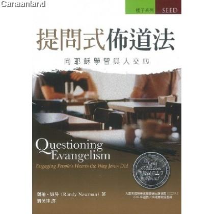 Questioning Evangelism, Trad 提問式佈道法: 向耶穌學習與人交心 (繁)