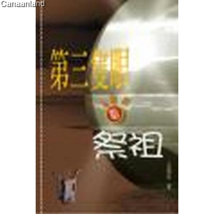 An Alternative Perspective on Ancestor Worship  第三隻眼看祭祖
