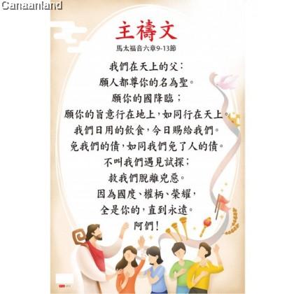 Lord's Prayer Poster, Trad 主禱文{彩繪經文POSTER}