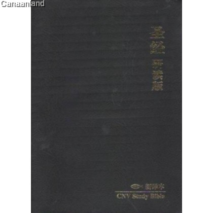 CNV - Study Bible, Simplified, LP, Blk, PVC 圣经· 新译本· 研读版· 加大装· 神字版黑色仿皮白边 (简体) L24SS01J