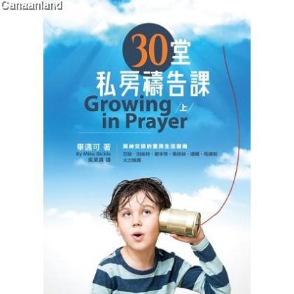 Growing in Prayer (1), Trad 30堂私房禱告課(上)-與神交談的實用生活指南 (繁)