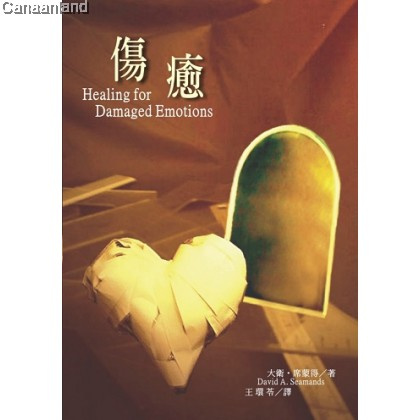 Healing for Damaged Emotions, Trad  傷癒 (繁)