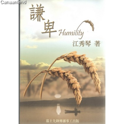 Humility, Traditional  謙卑 (繁)