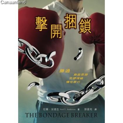 The Bondage Breaker, Trad 擊開捆鎖 [增訂版] (繁)