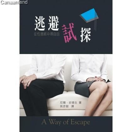A Way Of Escape, Trad  逃避試探: 從性綑綁中得自由 (繁)