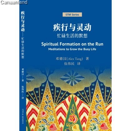 Spiritual Formation on the Run, Simp 疾行与灵动: 忙碌生活的默想 (简)