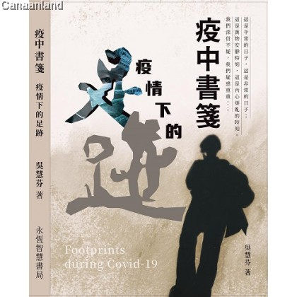 Footprints during Covid-19, Traditonal 疫中書箋: 疫情下的足跡 (繁)