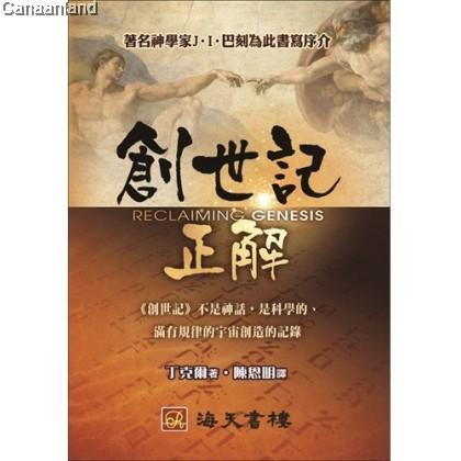 Reclaiming Genesis, Traditional  創世記正解 (繁)