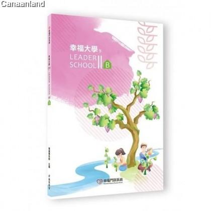 Leader School II A, Student WB: Happiness Disciple, Trad  幸福大學 [下]A 學員版課本 (繁)