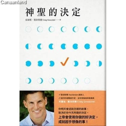 Divine direction: 7 decisions that will change your life, Trad 神聖的決定: 走入神心意的7種決策力 (繁)