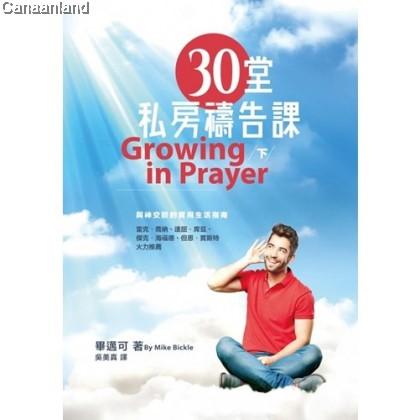 Growing in Prayer (2), Trad 30堂私房禱告課(下)-與神交談的實用生活指南 (繁)
