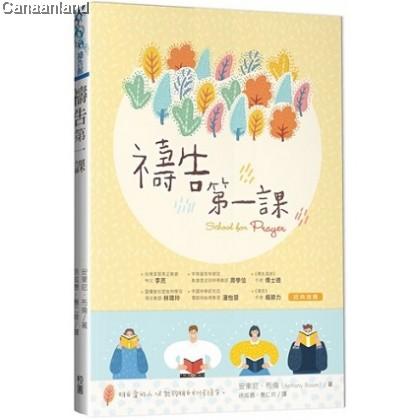School for prayer, Trad 禱告第一課 (繁)