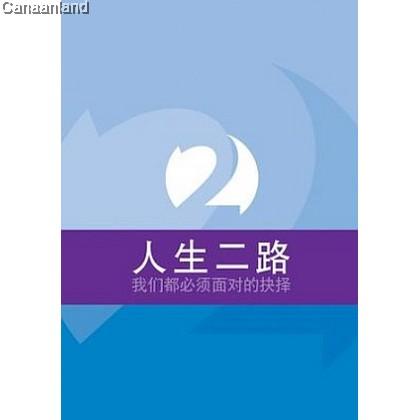 Two Ways to Live, Trak (Simplified Chinese)  人生二路, 小册子 (简体)