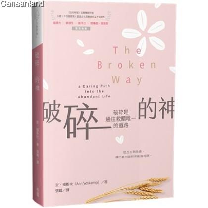 The Broken Way: a daring path into the abundant life , Trad 破碎的神--破碎是通往救贖唯一的道路 (繁)
