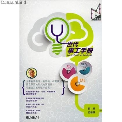 Youth Ministries Handbook, Traditional  Y世代事工手冊【手冊+CD教材】 (繁)