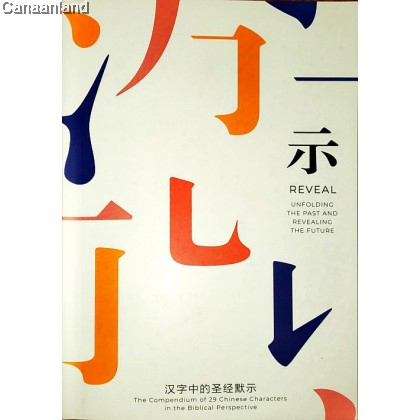 REVEAL: Unfolding the Past and Revealing the Future - The Compendium of 29 Chinese Characters