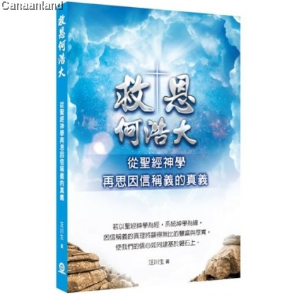 Great Salvation: Rethinking the True Meaning, Traditional  救恩何浩大: 從聖經神學再思因信稱義的真義 (繁)