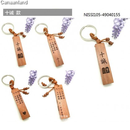NS - Wooden Carved Keychain (3 Design) 木质雕刻钥匙扣 (3款)