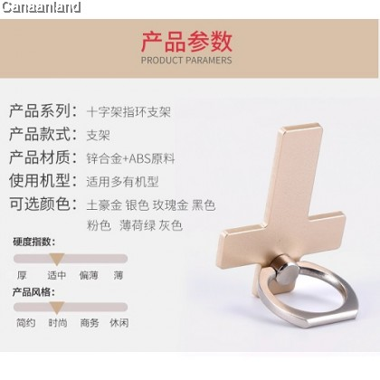 NS - Cell Phone Ring Stand (3 Series)  亚克力手机支架/指环扣支架