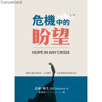 Hope in any crisis, Trad  危機中的盼望  (繁)