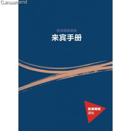 The Marriage Course - Guest Journal, Simp Alpha美满婚姻课程-来宾手册 (简)