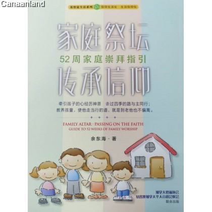 Family Altar: Passing On the Faith,Guide to 52 weeks of Family Worship, Simp 家庭祭坛: 传承信仰,52周家庭崇拜指引(简)