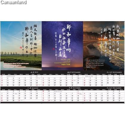 2022 Classic Wall Calendar: Seas & Skies Theme, Bilingual Chinese/English 蓝天美术 – 2022经典挂历